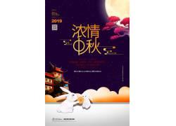 亭台月夜中秋节海报