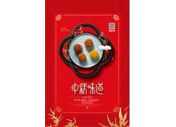 盘子月饼红色中秋节海报