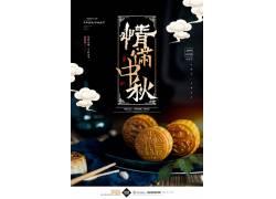 金黄月饼祥云中秋节海报