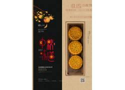 桂花月饼中秋节海报