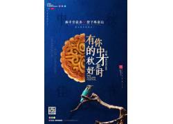 花鸟月饼中秋节海报