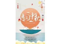 玉兔月饼中秋节海报