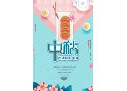 月饼茶点中秋节海报