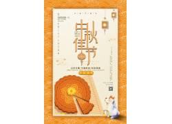 月饼海浪中秋节海报