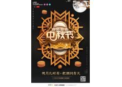 月饼月夜中秋节海报