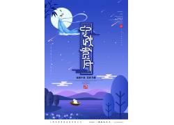 嫦娥月夜中秋节海报