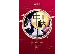 嫦娥玉免月夜中秋节海报