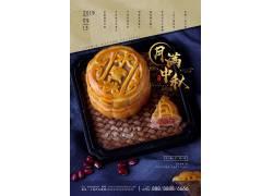 金黄月饼中秋节海报
