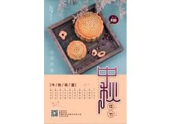 盘中的月饼中秋节海报