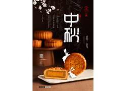 金色月饼中秋节海报