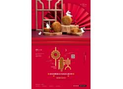 扇子月饼红色中秋节海报