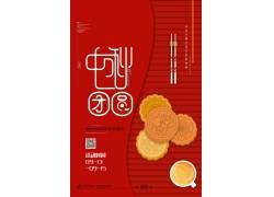 金色月饼红色中秋节海报