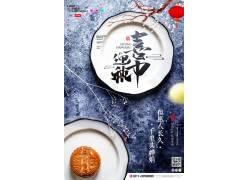 玉盘中的月饼中秋节海报