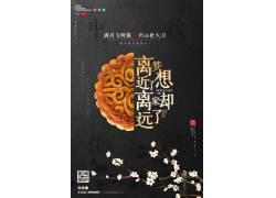 金黄月饼梅花中秋节海报