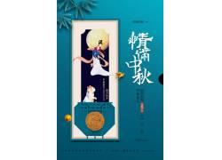 嫦娥月饼蓝色中秋节海报