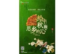 月饼花鸟绿色中秋节海报