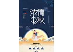 嫦娥祥云蓝色中秋节海报