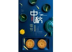 菊花月饼茶点中秋节海报