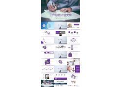 紫色工作总结计划安排ppt模板