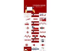 红色动态扁平化工作计划ppt模板