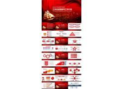 红色彩带帆船背景的新年工作计划ppt模板
