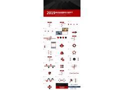 红黑动态新年工作计划powerpoint模板