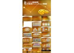 电子商务金融经济powerpoint模板下载