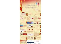 简洁喜迎国庆节幻灯片模板