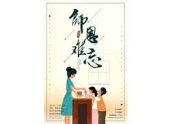 教师节海报模板 (61)