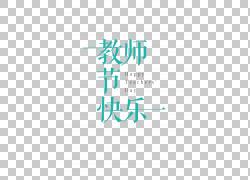 教师节快乐文字png素材