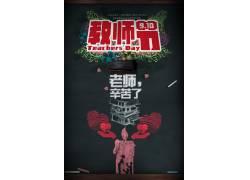 教师节海报模板 (70)