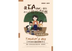 教师节海报模板 (71)