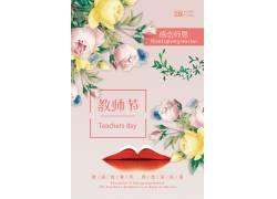 教师节海报模板 (75)