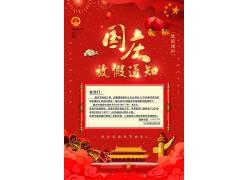 国庆放假通知模板 (1)