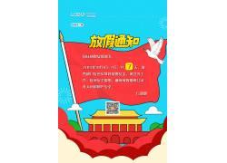 国庆放假通知模板 (13)
