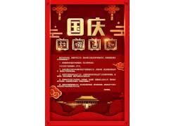 国庆放假通知模板 (2)