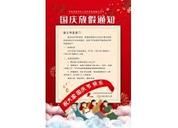 国庆放假通知模板 (21)