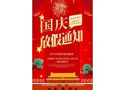国庆放假通知模板 (3)