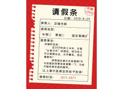 国庆放假通知模板 (31)