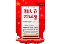 国庆放假通知模板 (4)
