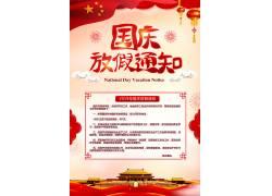 国庆放假通知模板 (5)