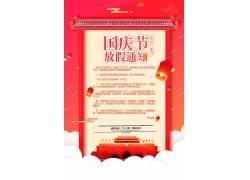 国庆放假通知模板 (8)