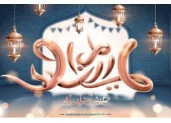 金色的灯笼清真寺回文开斋节