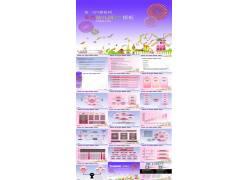 紫色礼花背景卡通幼儿园ppt模板