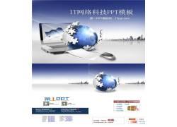 地球与电脑背景的蓝色科技ppt模板