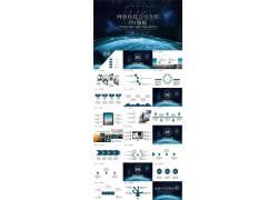 炫酷星空互联地球背景的网络科技公司介绍ppt模板