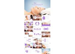 紫色淡雅美容美体sap会所ppt模板