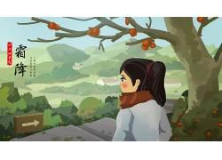 霜降清新女孩二十四节气插画图片