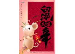 鼠年大吉年海报