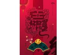 鼠年海报模板